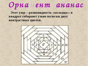 Этот узор – разновидность «колодца»: в квадрат собирают узкие полоски двух к