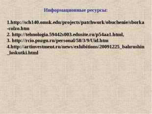 Информационные ресурсы: 1.http://sch140.omsk.edu/projects/patchwork/obuchenie