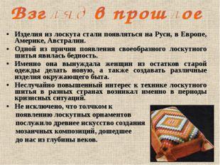 Изделия из лоскута стали появляться на Руси, в Европе, Америке, Австралии. Од