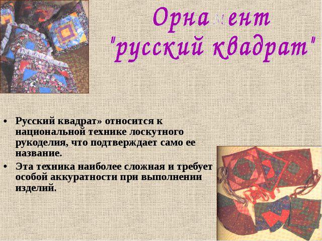 Русский квадрат» относится к национальной технике лоскутного рукоделия, что...