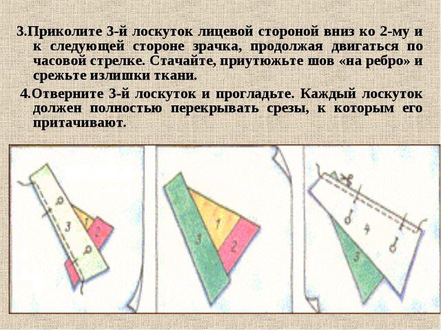 3.Приколите 3-й лоскуток лицевой стороной вниз ко 2-му и к следующей стороне...