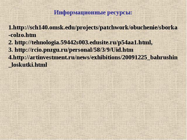 Информационные ресурсы: 1.http://sch140.omsk.edu/projects/patchwork/obuchenie...