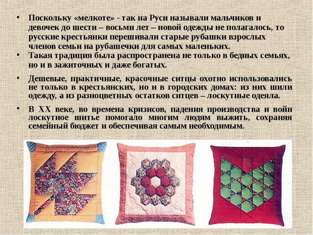 Поскольку «мелкоте» - так на Руси называли мальчиков и девочек до шести – вос...