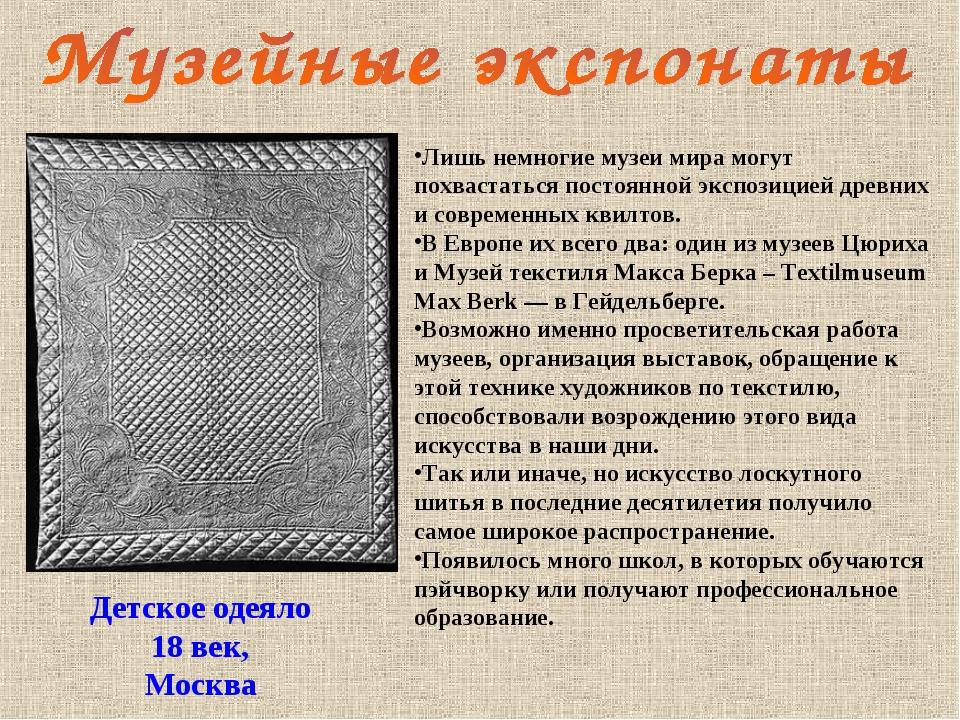 Детское одеяло 18 век, Москва Лишь немногие музеи мира могут похвастаться пос...