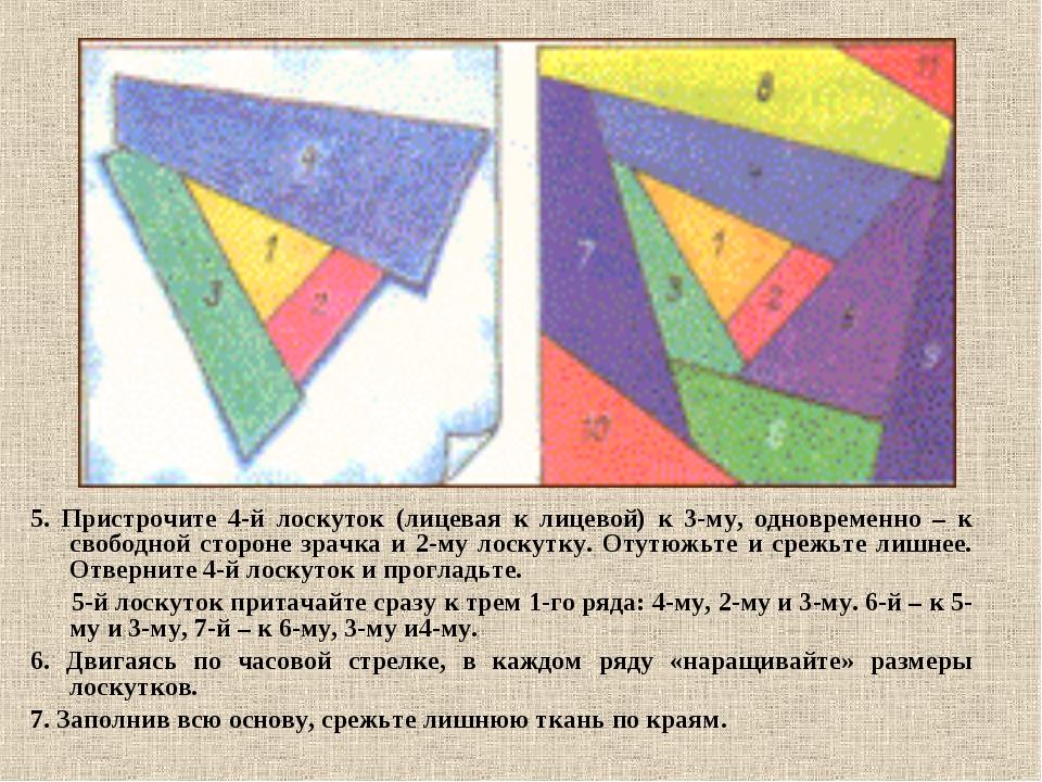 5. Пристрочите 4-й лоскуток (лицевая к лицевой) к 3-му, одновременно – к своб...