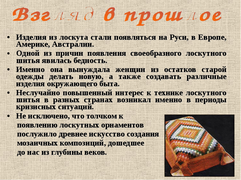 Изделия из лоскута стали появляться на Руси, в Европе, Америке, Австралии. Од...