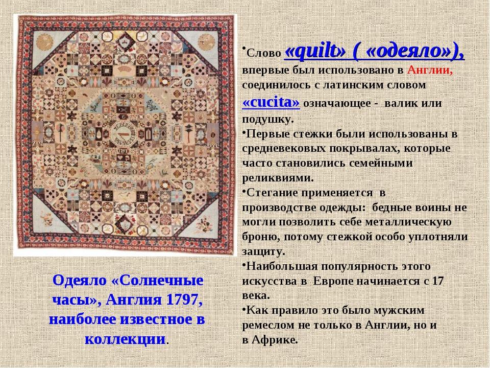 Одеяло «Солнечные часы», Англия 1797, наиболее известное в коллекции. Слово «...