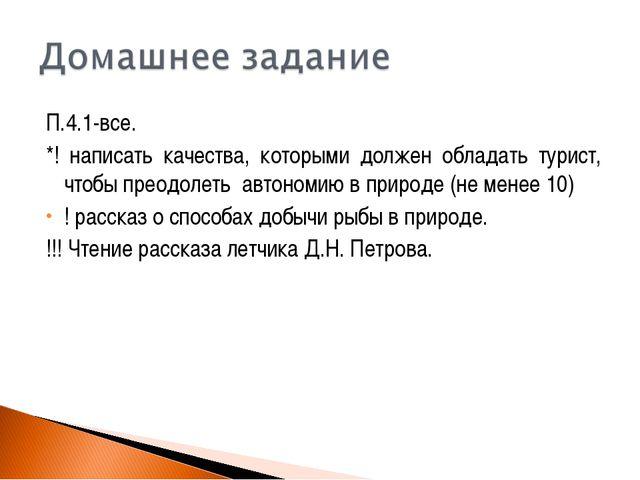 П.4.1-все. *! написать качества, которыми должен обладать турист, чтобы преод...