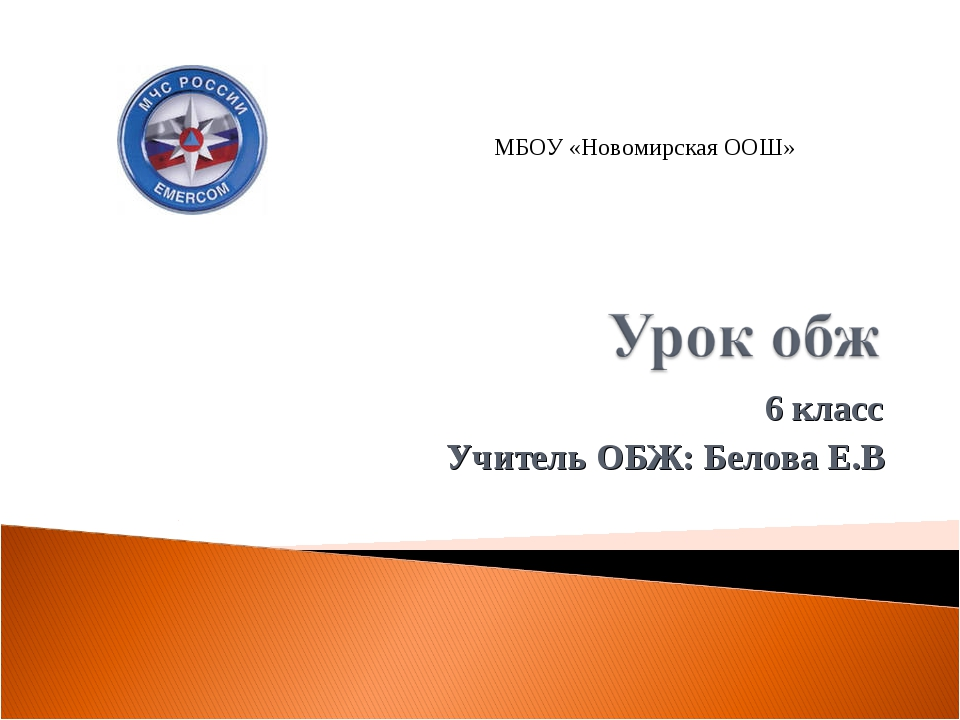 6 класс Учитель ОБЖ: Белова Е.В МБОУ «Новомирская ООШ»
