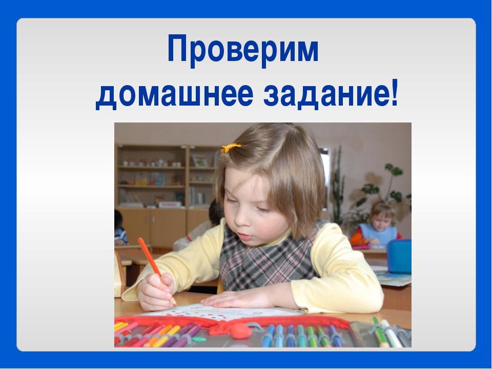 Проверим домашнее задание!