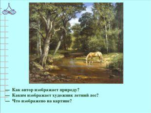 — Как автор изображает природу? — Каким изображает художник летний лес? — Что