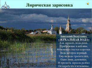 Лирическая зарисовка Анатолий Болутенко «ЗЕРКАЛЬНАЯ ВОДА» Как зеркало, вода р