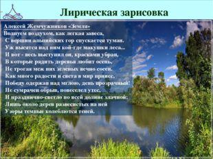 Лирическая зарисовка Алексей Жемчужников «Земля» Волнуем воздухом, как легкая