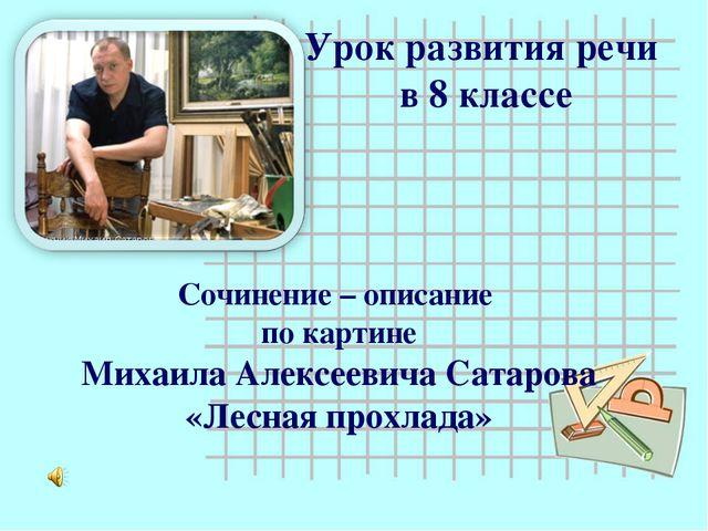 Урок развития речи в 8 классе Сочинение – описание по картине Михаила Алексее...