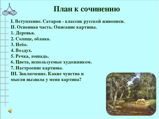 План к сочинению I. Вступление. Сатаров - классик русской живописи. II. Основ...