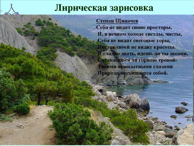 Лирическая зарисовка Степан Щипачев Себя не видят синие просторы, И, в вечном...