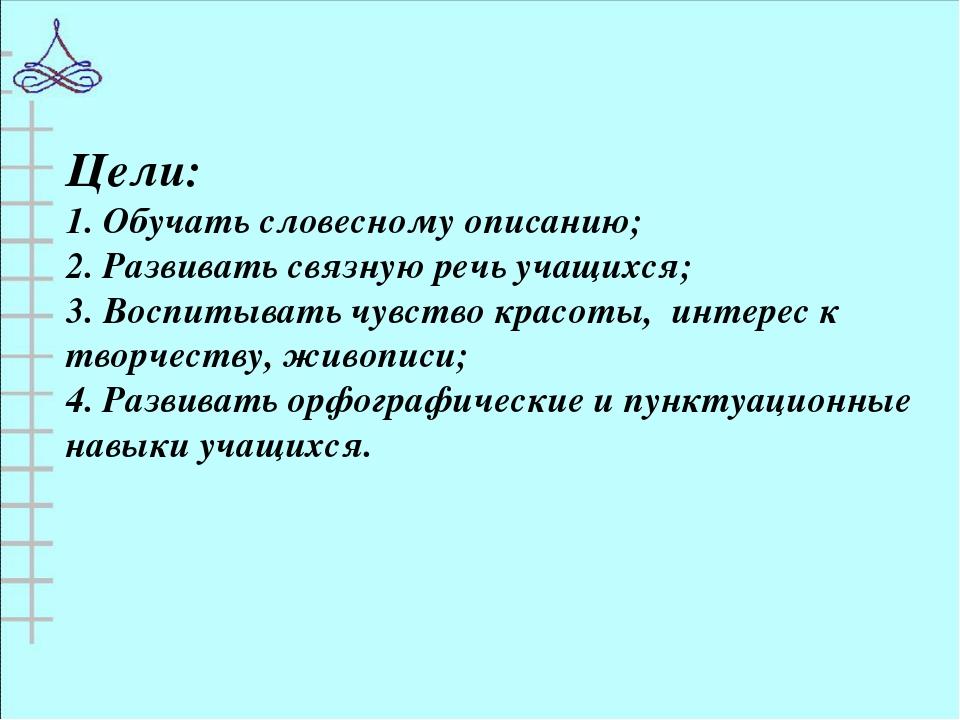 Цели: 1. Обучать словесному описанию; 2. Развивать связную речь учащихся; 3....