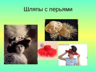 Шляпы с перьями