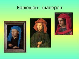 Капюшон - шаперон