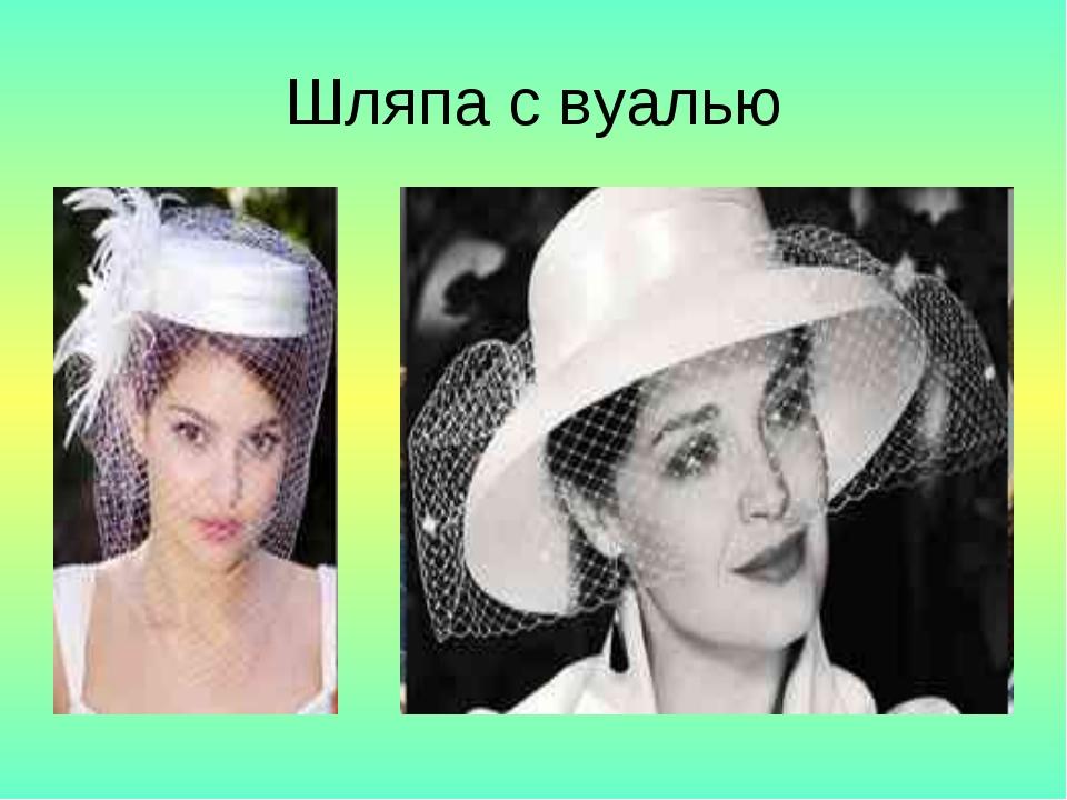 Шляпа с вуалью