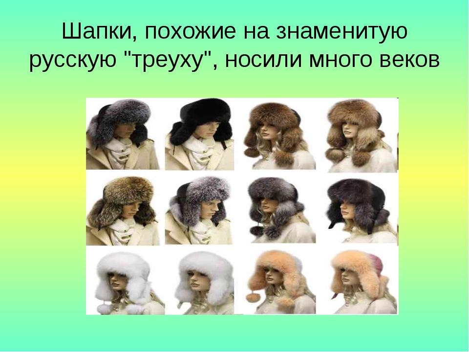"""Шапки, похожие на знаменитую русскую """"треуху"""", носили много веков"""