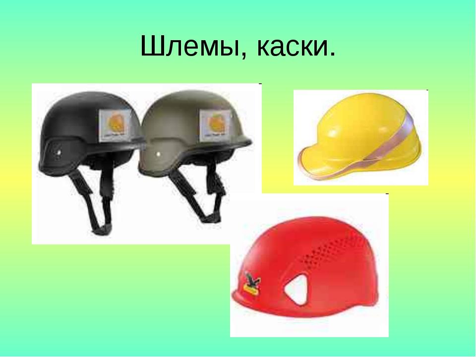 Шлемы, каски.