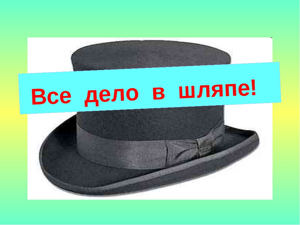 Все дело в шляпе!