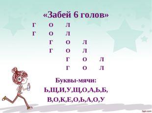«Забей 6 голов» Буквы-мячи: Ь,Щ,И,У,Щ,О,А,Ь,Б, В,О,К,Е,О,Ь,А,О,У ГОЛ ГО