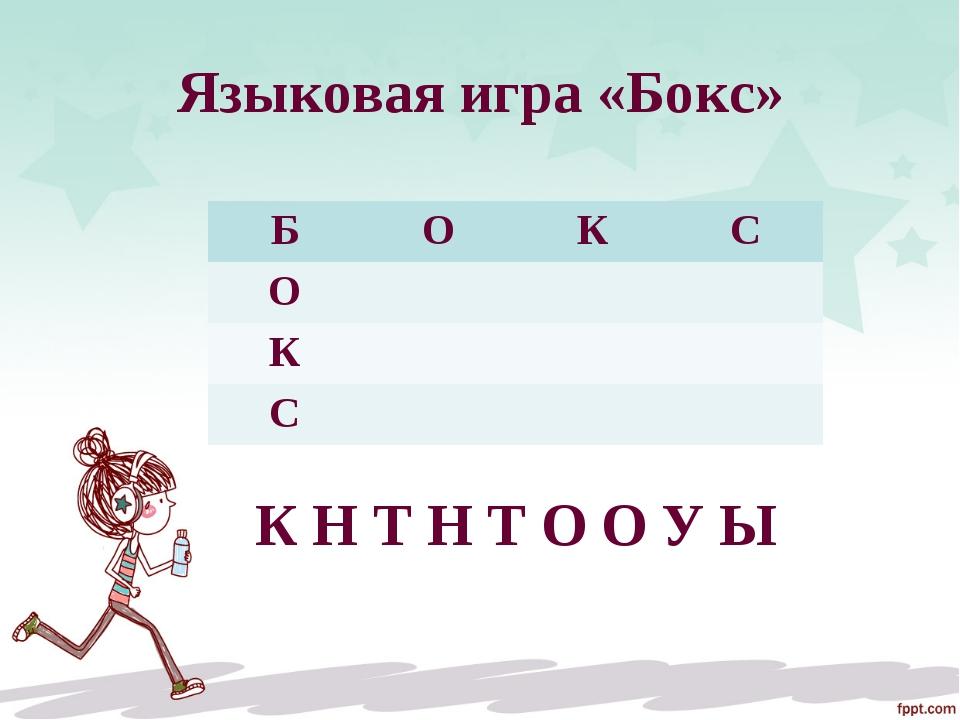 Языковая игра «Бокс» К Н Т Н Т О О У Ы БОКС О К С