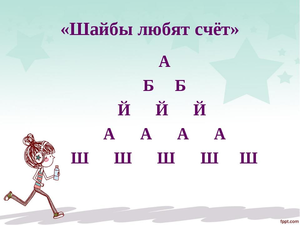 «Шайбы любят счёт» А Б Б Й Й Й А А А А Ш Ш Ш Ш Ш