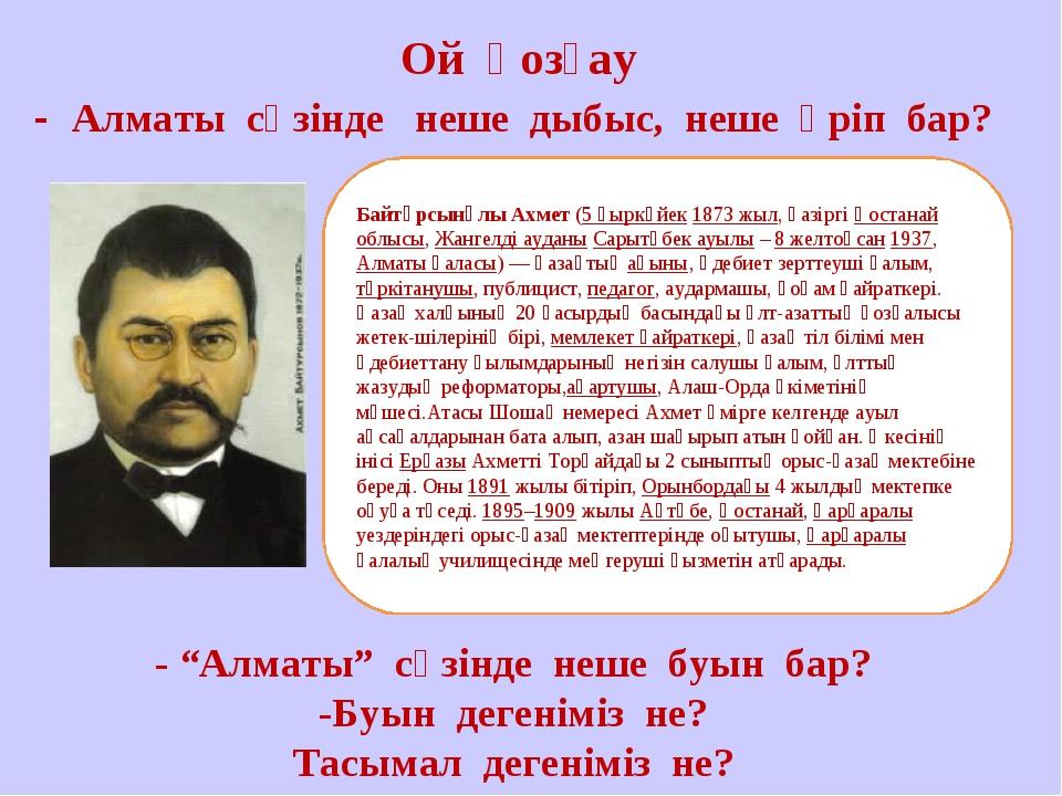 """Ой қозғау - Алматы сөзінде неше дыбыс, неше әріп бар? - """"Алматы"""" сөзінде неш..."""