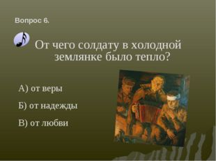 От чего солдату в холодной землянке было тепло? Вопрос 6. А) от веры Б) от на