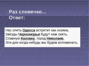 Нас опять Одесса встретит как хозяев, Звёзды Черноморья будут нам сиять. Слав