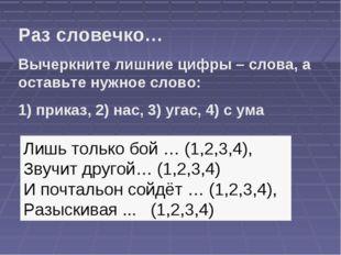 Лишь только бой … (1,2,3,4), Звучит другой… (1,2,3,4) И почтальон сойдёт … (1