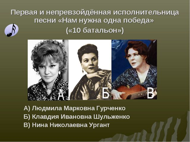 Первая и непревзойдённая исполнительница песни «Нам нужна одна победа» («10 б...