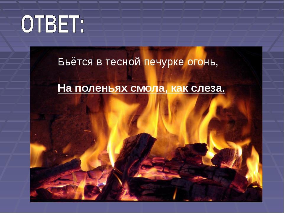 Миномёт «Катюша» Бьётся в тесной печурке огонь, На поленьях смола, как слеза.