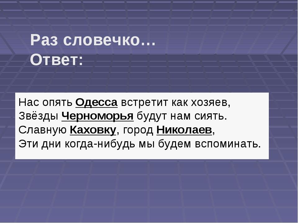 Нас опять Одесса встретит как хозяев, Звёзды Черноморья будут нам сиять. Слав...