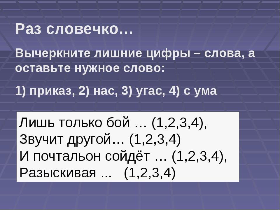 Лишь только бой … (1,2,3,4), Звучит другой… (1,2,3,4) И почтальон сойдёт … (1...