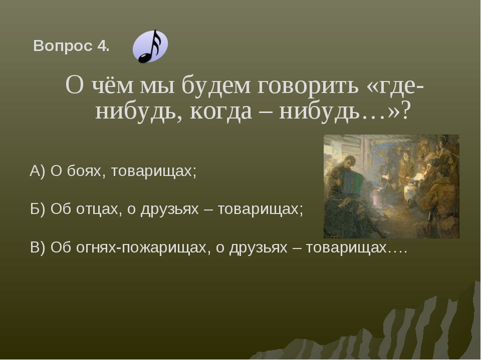 О чём мы будем говорить «где-нибудь, когда – нибудь…»? Вопрос 4. А) О боях, т...