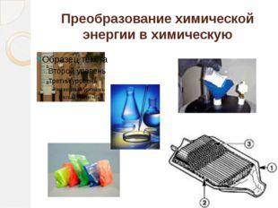 Преобразование химической энергии в химическую