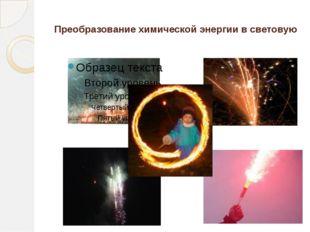 Преобразование химической энергии в световую