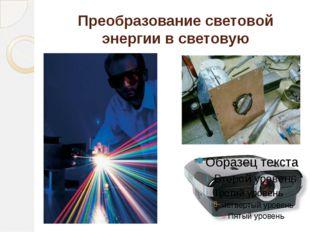 Преобразование световой энергии в световую