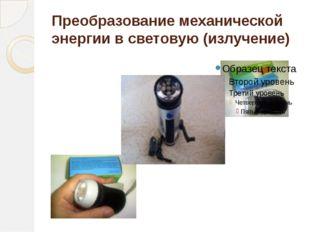 Преобразование механической энергии в световую (излучение)