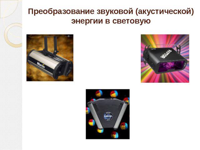 Преобразование звуковой (акустической) энергии в световую