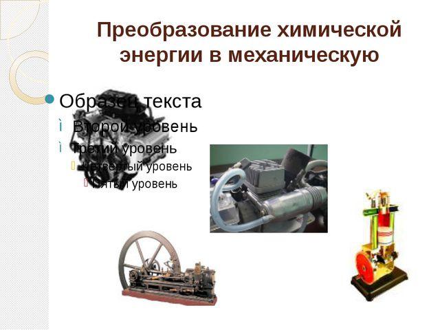 Преобразование химической энергии в механическую