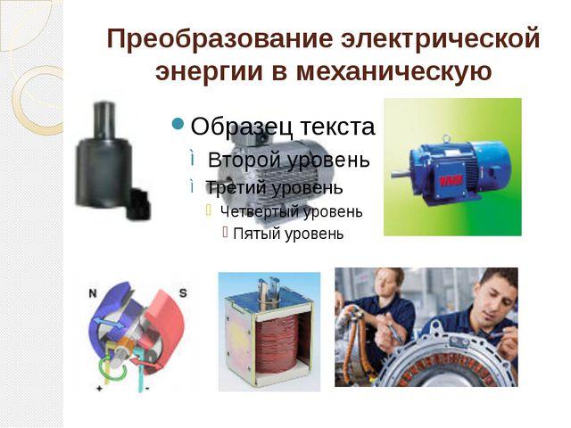 Преобразование электрической энергии в механическую
