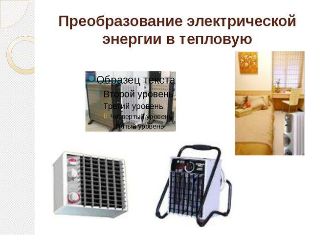 Преобразование электрической энергии в тепловую