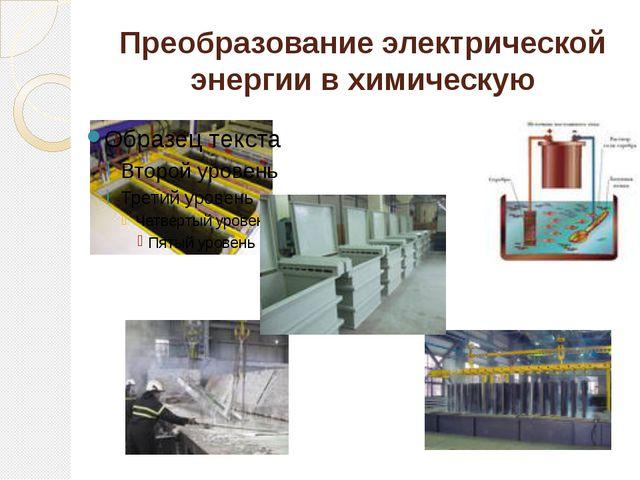 Преобразование электрической энергии в химическую