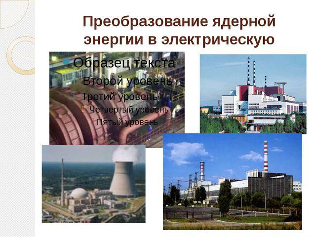Преобразование ядерной энергии в электрическую