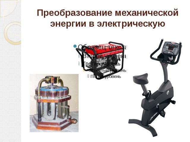 Преобразование механической энергии в электрическую